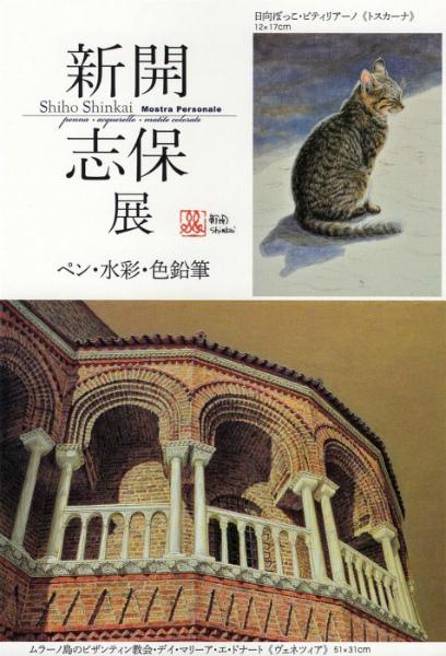1-新開志保DM1.jpg